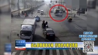 离奇车祸!多车突然飞起相撞!真相竟是。。。