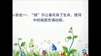 [同步课堂]人民版高中历史选修一《王安石变法》优质课教学视频,四川省(2020高中历史专辑)