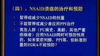 中国医科大学 西医内科学第三十四讲
