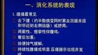 中国医科大学 西医内科学第三十五讲
