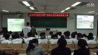 高中语文选修中国《登岳阳楼》教学视频,河北省,2014年度部级优课评选入围作品
