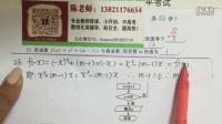 2015天津高中数学会考真题21—25讲解-数学陈老师