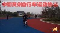 视频: 平湖归雁骑行记