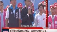 国民党民代江惠贞拼连任 蓝营大佬站台辅选 151129 两岸新新闻