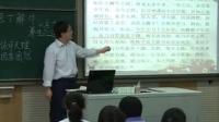 高中语文选修中国《庖丁解牛》教学视频,吉林省,2014年度部级优课评选入围作品