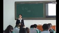 高中语文选修中国《蜀相》教学视频,建设兵团,2014年度部级优课评选入围作品