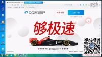 QQ浏览器安装插件
