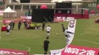 """""""我爱足球""""总决赛社会组半决赛上海vs广西"""