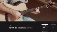 Counting Stars - OneRepublic 吉他教学