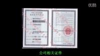 视频: 上海瓦罗贸易有限公司【K8货源供销平台】咨询QQ10781855 诚招代理加盟,教开网店