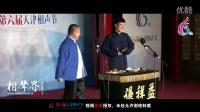 天津第六届相声节《娱乐帝国》金岩 李国靖 66