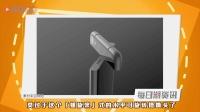 小米4 即将迎来Win10固件|锤子T2售价低于3000元【潮资讯1201】