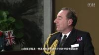 武官零距离-英国第一海务大臣专访