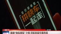 滴滴快车拼车上线 开拓共享交通市场 151201 两岸新新闻