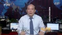 王德培-金融投资要未雨绸缪 150609_高清