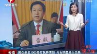 云锡集团原党委书记花千万包养情妇 与多名女明星通奸