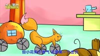 《小花狗的自行车》幼儿故事|儿童故事|幼教早教视频|早教视频|怀旧动画片|童年动画片|经典动画片