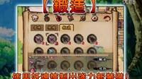 视频: 山海伏妖录下载:http://www.87873.cn/game/20679.html?9527