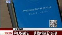 记者体验:手机号码验证  购票时间延长10分钟 北京您早 151203