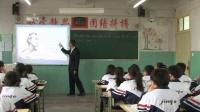 人教版高中英语必修2 Unit 1 Cultural relice (the Attributive Clause)教学视频,2014学年部级优课评选入围