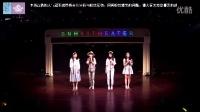 SNH48 NⅡ 20150802 MC合集 我的太阳 公演