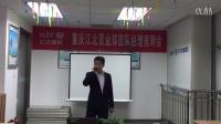 歌曲(爱拼才会赢)演唱者向亮---重庆江北个贷一部