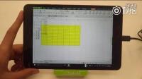 〔小米平板2--办公软件试用〕