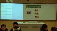 苏教版五年级科学《怎样移动生物》教学视频,吴蓓蓓,2014年新媒体应用与第七届全国中小学互动课堂教学实践观