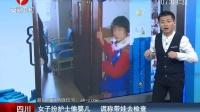 四川:女子扮护士偷婴儿 谎称带娃去检查 超级新闻场 151206