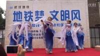 武汉地铁3号线开通巡演古典水袖舞