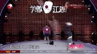 笑傲江湖 第二季默剧小子上演大变活人 20151206