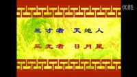 必威国学课堂之三字经(第04集)