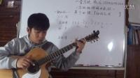 吉他指弹编曲教学 第十四课 一音吉他 白冰寒