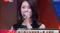 """娱乐圈交友开启""""网红""""时代?! SMG新娱乐在线 20151207"""