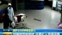 假护士9分钟偷走婴儿 加强防范的同时 还需引入防盗设备 151208 新闻空间站