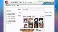 12306击败全国用户 图片验证成就最新网红