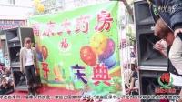 视频: 福康大药房开业庆典-14特技 独轮车