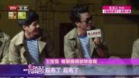 每日文娱播报20151208王宝强陈思诚气质亮相 高清