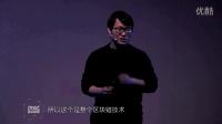 火币网创始人李林:区块链技术到底是什么?