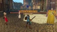 R解说【勇者斗恶龙:英雄】02 科特鲁达 传说中的大炮