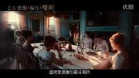 《傲慢与偏见之屠魔天团》首曝台版中文预告 达西先生打僵尸