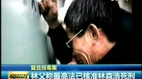 复旦投毒案 林父称最高法已核准林森浩死刑 151210 早安江苏