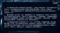 视频: 中江国际平台怎么开户?