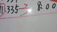 福彩三d规律学研究协会9