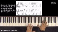 钢琴入门乐谱 钢琴教程第一课 女孩子学钢琴