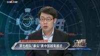 美第七舰队拳头逼近中国 解放军尚无能力挑战