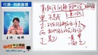 2016政法干警考试行测【判断推理-真假话考试视频教程