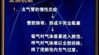 2 西医内科学_标清