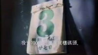 视频: 香港中古廣告 和記黃埔(時間就是金錢)1989