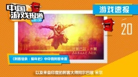 黑客宣称已破解PS4主机 宏碁电竞大趴热血开启 143